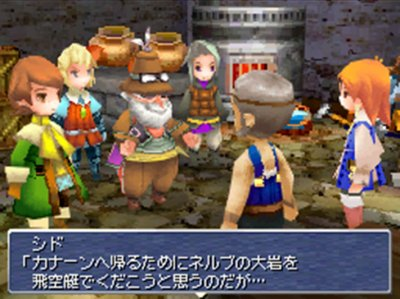 Final Fantasy III Nintendo DS screenshots