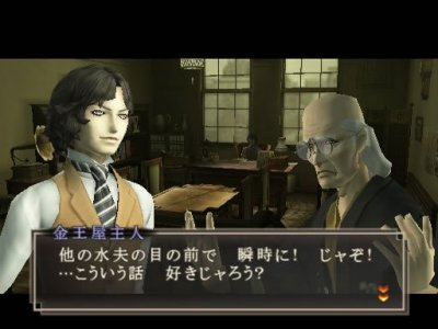 Shin Megami Tensei: Devil Summoner PS2 screenshots