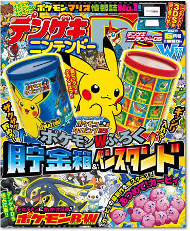 News_japanese_mag_hints_at_new_pokemon_game