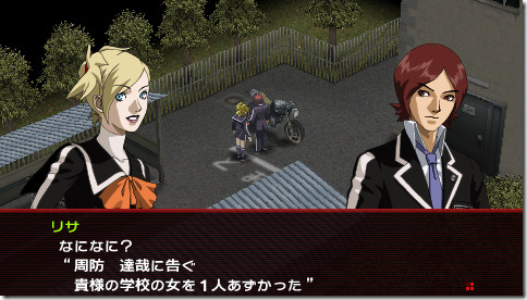 Shin Megami Tensei: Persona 3 Portable Screenshot - 822566