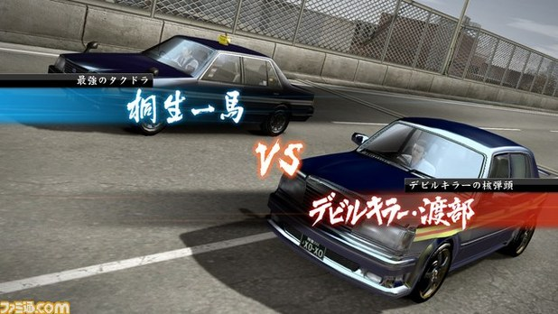 Yakuza 5 - Race Battles