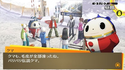 PERSONA 4 GOLDEN Screenshot - Persona 4: Golden