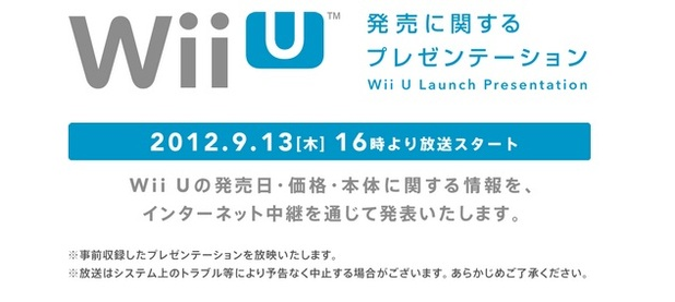 Wii U (console) Screenshot - 1119445