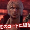 DmC Devil May Cry Screenshot - 1134516