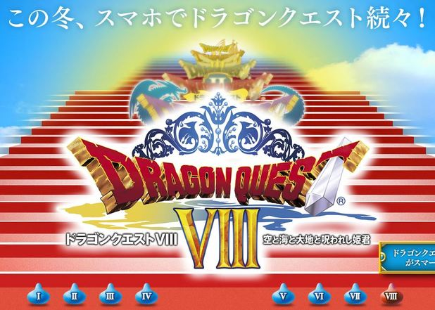 DRAGON QUEST VIII: Journey of the Cursed King Screenshot - Dragon Quest Mobile