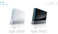Article_list_wii