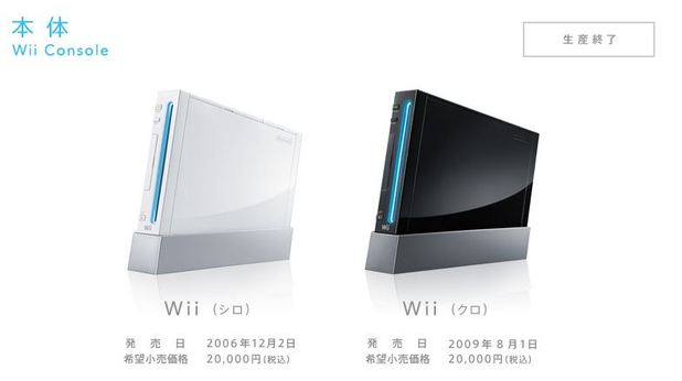 Wii Screenshot - 1154977