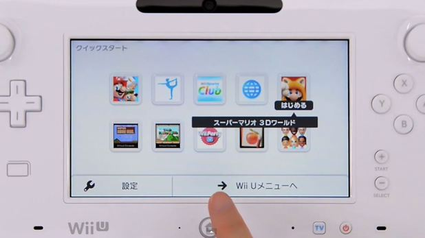 Wii U (console) Screenshot - 1163940