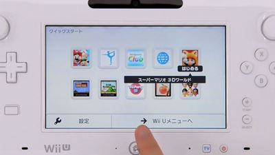 Wii U Screenshot - 1163940