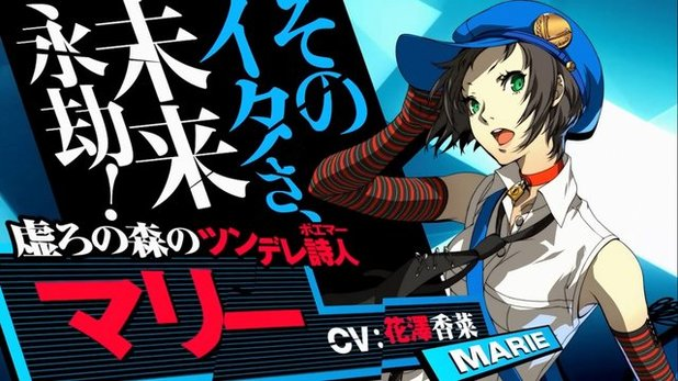 Persona 4 Arena Ultimax Screenshot - 1167908