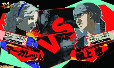 Persona 4 Arena Ultimax Screenshot - 1168208