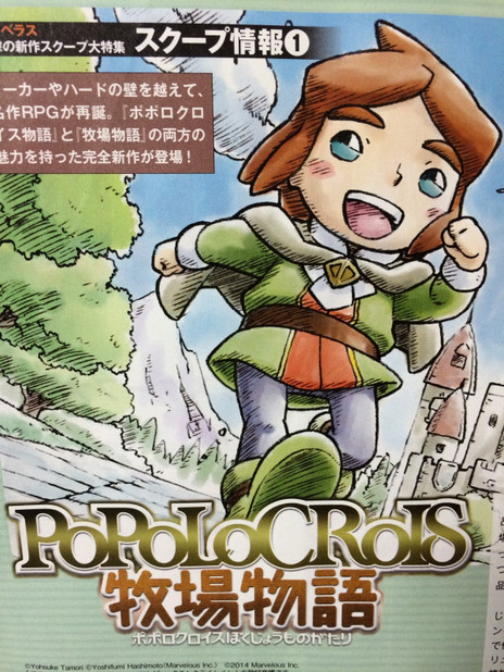 PoPoLoCrois Image