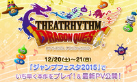 Article_list_dqtheatrhythm