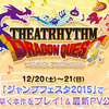 Theatrhythm Final Fantasy: Curtain Call Screenshot - Theatrhythm Dragon Quest