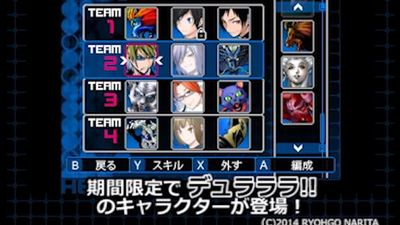 Shin Megami Tensei: Devil Survivor 2 Record Breaker Screenshot - 1176382