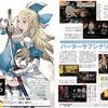 Bravely Second Screenshot - 1176935