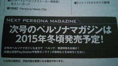 Persona 5 release date speculated to be December 2015