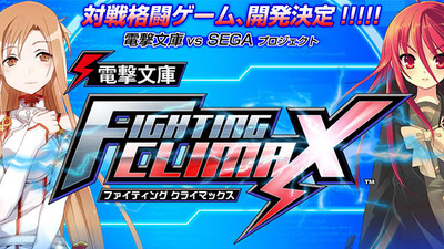 Dengeki Bunko: Fighting Climax gets release date and special edition details