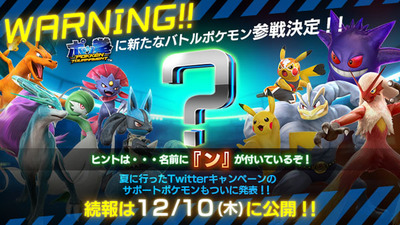 Official Pokken Twitter teases new Pokemon fighter announcement