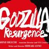 The 'Godzilla: Resurgence' teaser trailer will probably give you motion sickness
