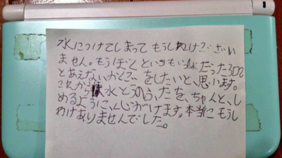 Adorable 8-year-old writes apology to Nintendo after drowning his 3DS