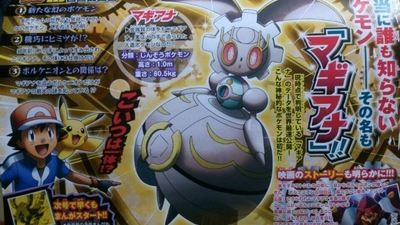 Behold the brand new Pokemon,  Magiana