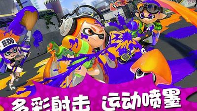 The Chinese have ripped off another game, this time it's Splatoon