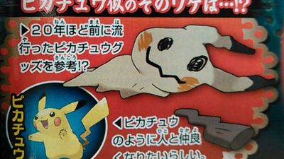 Pokemon Sun and Moon leaks reveals two new Pokémon