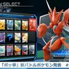 Scizor announced for the arcade version of Pokken Tournament