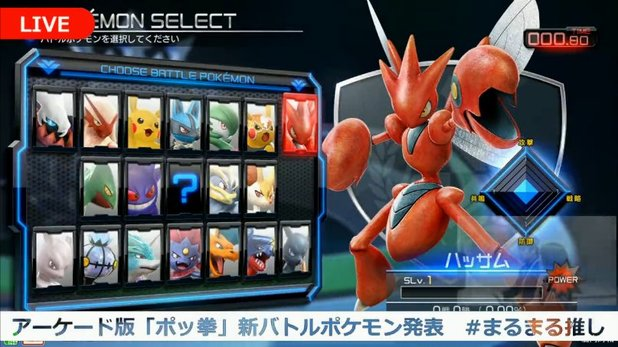 Pokkén Tournament Fighting Game's Video Introduces Scizor