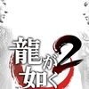 PSN leak reveals Yakuza 2 is getting the HD Remake treatment