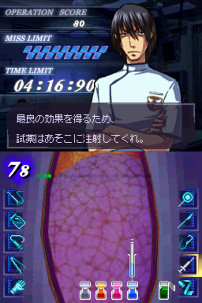 Trauma Center: Under the Knife Screenshot - 943296