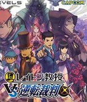 Professor Layton vs. Phoenix Wright: Ace Attorney Boxart