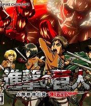 Attack on Titan: Humanity in Chains Boxart